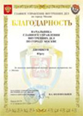 The Commendation of Moscow Police Chief Vladimir A. Kolokoltsev «For The Practical Assistance to The Internal Affairs Bodies, 22.02.2011.