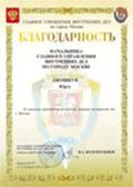"Moskova Emniyet Müdürü Vladimir A. Kolokoltsev ""Kıvanç Ödülü"" 22.02.2011"