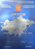 Leader In The Industry Development  Coral Travel-Moskow -2010 The Development Leader Of The Sector  Limited Liability - Coral Travel Moskow-2010
