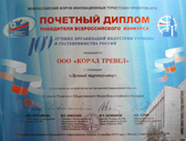 All Russian Forum Federation Council Award  The Awards for the 100 Bests of Tourism and Hotel Administration- 2010