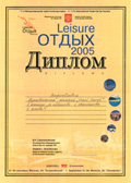 11th International Leisure exhibition award 21.09.2005 Moscow CORAL TRAVEL