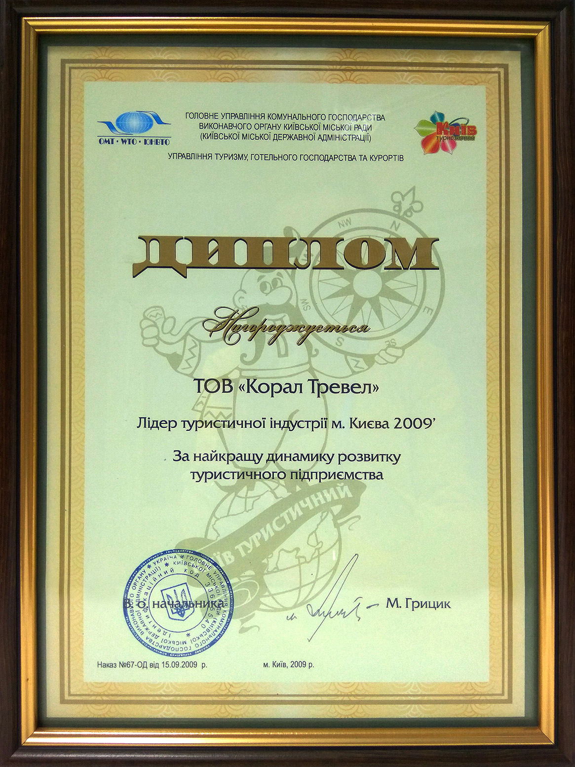 3 DIPLOMA Leader of tourism industry, Kyiv 2009