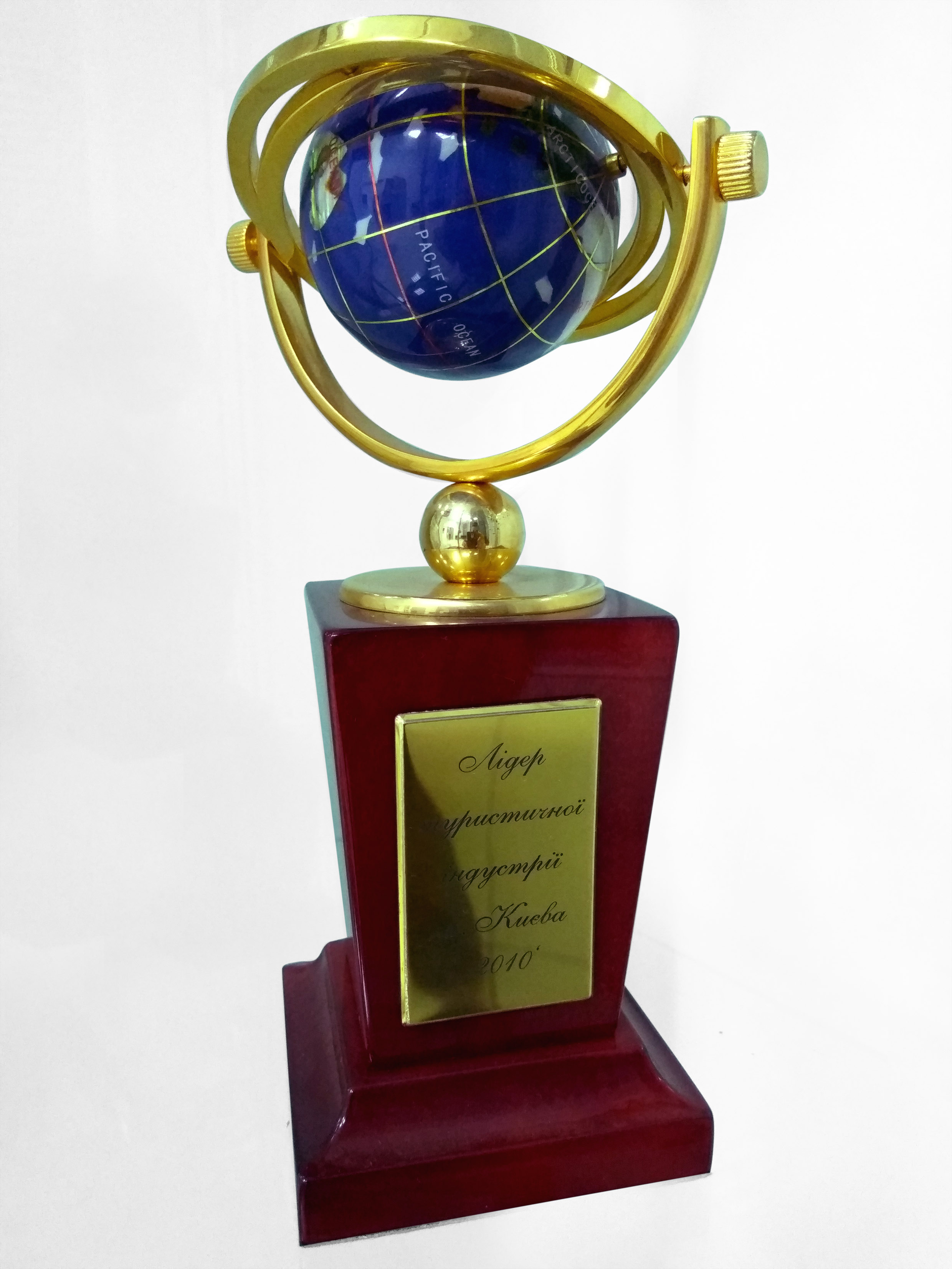 4 AWARD Leader of tourism industry, Kyiv 2010