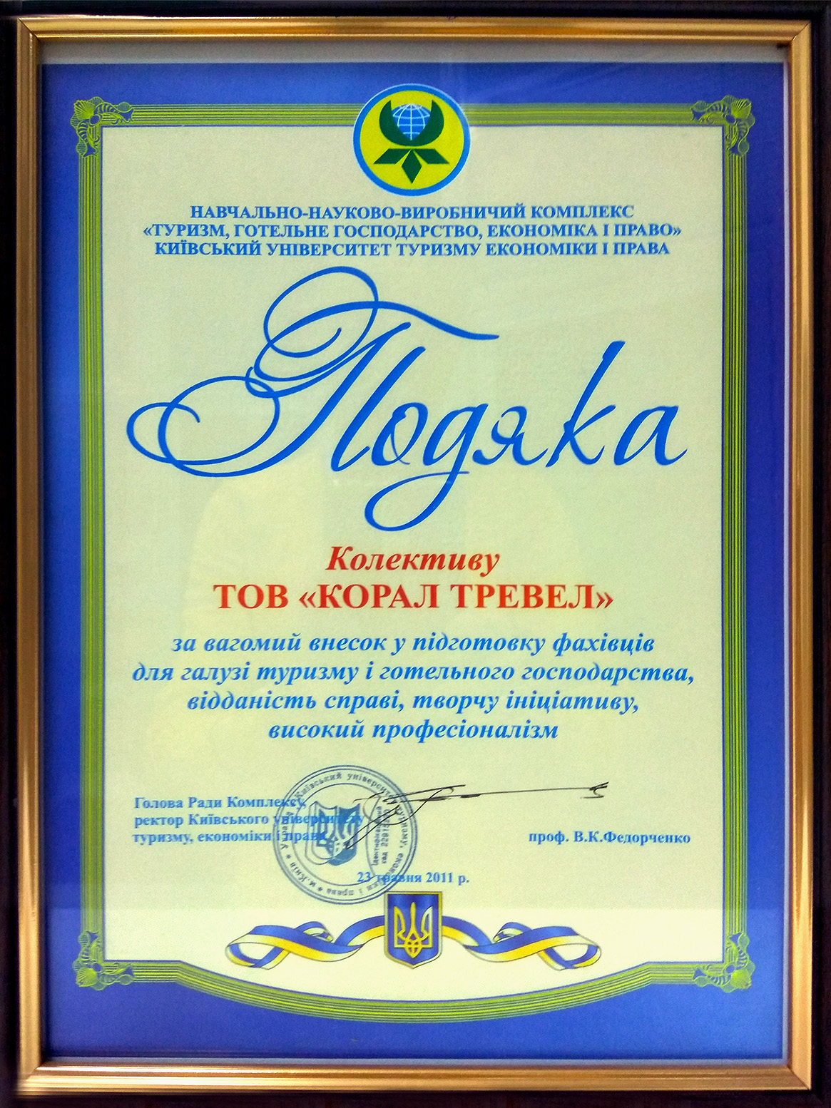 5 DIPLOMA For significant contribution in high quality education of specialists for tourism and hotel industry 2011
