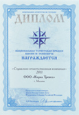 Special Diploma of National Tourist Award 2011 named after Senkevich in Socially Responsible Company nomination, 27.09.2011