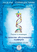Diamond Star Service Quality Award  26.11.2004 Moscow ODEON TOURS