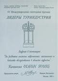 Servis Kalitesi ödülü-  Altın Taç 2002 Moskova ODEON Tours